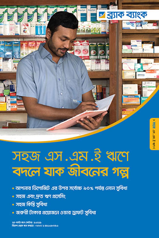NIRMAN SME Loan